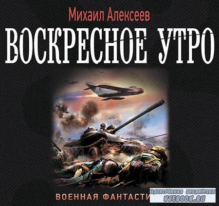 Алексеев Михаил - Воскресное утро  (Аудиокнига)