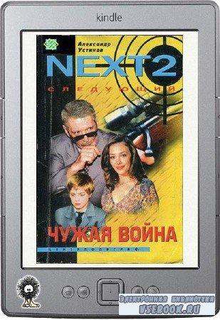 Устинов Александр - NEXT-2. Следующий. Книга 3. Чужая война