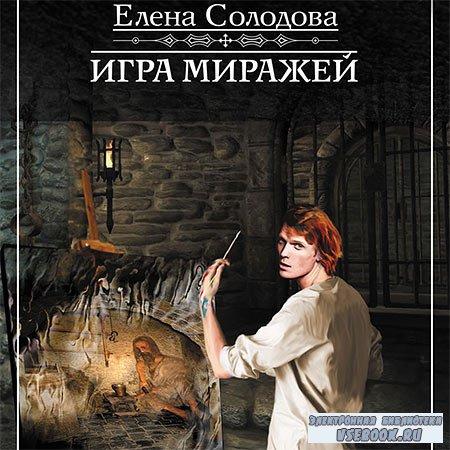 Солодова Елена - Игра миражей  (Аудиокнига)