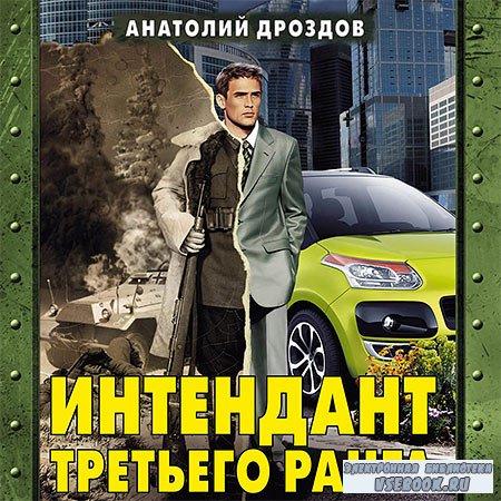 Дроздов Анатолий - Интендант третьего ранга  (Аудиокнига)