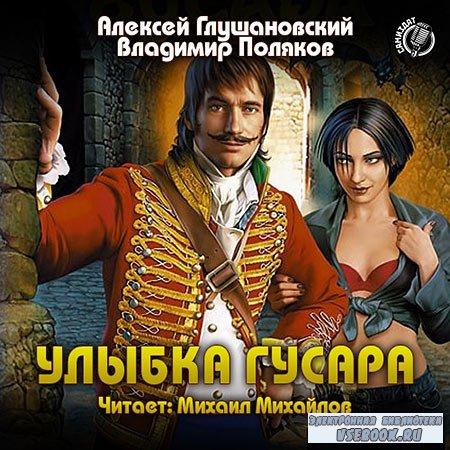 Глушановский Алексей, Поляков Владимир - Улыбка гусара  (Аудиокнига)