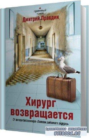 Дмитрий Правдин. Хирург возвращается (Аудиокнига)