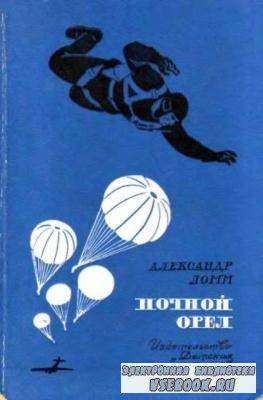 Александр Ломм - Ночной Орел (1973)