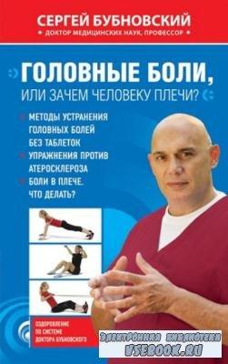 Сергей Бубновский - Головные боли, или Зачем человеку плечи? (2011)