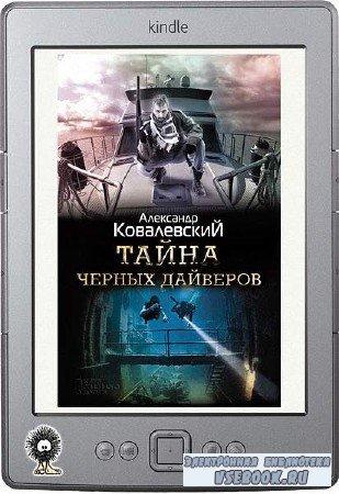 Ковалевский Александр - Тайна черных дайверов