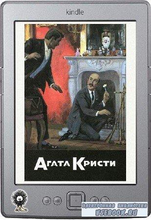 Кристи Агата - Таинственное происшествие в Стайлз. Таинственный противник. Убийство на поле для гольфа