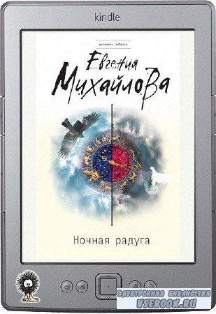 Михайлова Евгения - Ночная радуга