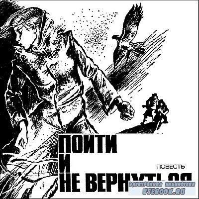 Быков Василь - Пойти и не вернуться (Аудиокнига) читает коллектив