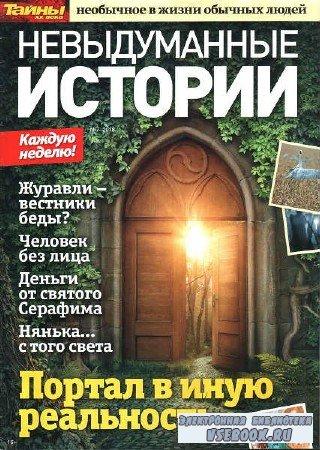 Невыдуманные истории №7 - 2018