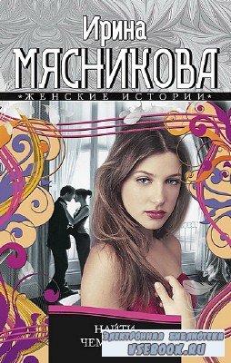 Мясникова Ирина - Найти чемпиона (Аудиокнига)