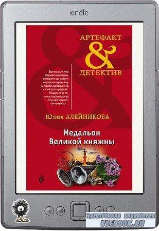 Алейникова Юлия - Медальон Великой княжны