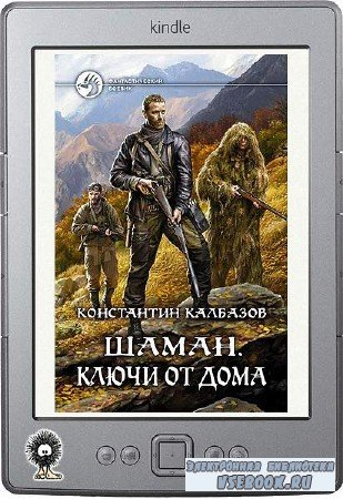 Калбазов Константин - Шаман. Ключи от дома