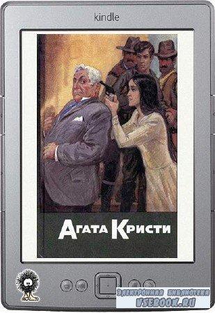 Кристи Агата - Человек в коричневом костюме. Тайна замка Чимниз. Убийство Роджера Экройда