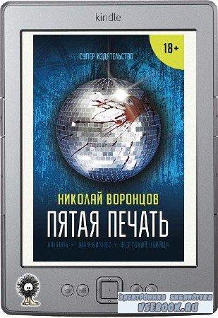 Воронцов Николай - Пятая печать