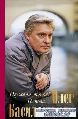 Басилашвили Олег - Неужели это я?! Господи... (Аудиокнига)