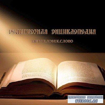 Великанов Павел - Религиозная энциклопедия (Аудиокнига)