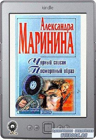Маринина Александра - Черный список