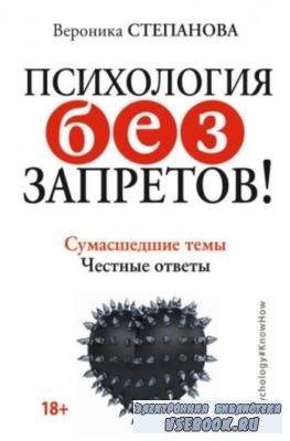 Вероника Степанова - Психология без запретов! Сумасшедшие темы. Честные ответы (2017)