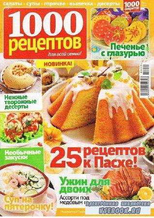 1000 рецептов №4 - 2018