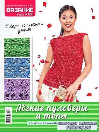 Вязание ваше хобби. Приложение к журналу №6 - 2018