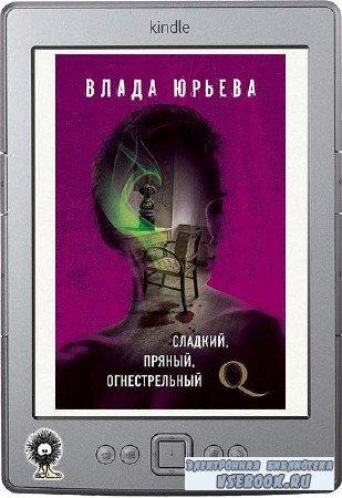 Юрьева Влада - Сладкий, пряный, огнестрельный
