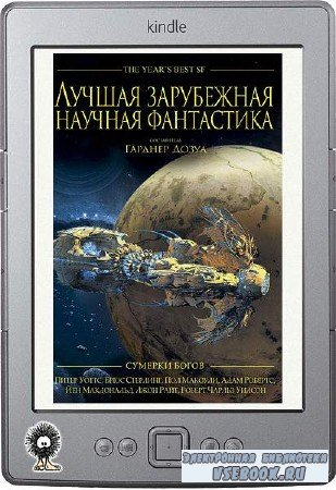 Дозуа Гарднер (составитель) - Лучшая зарубежная научная фантастика. Сумерки богов