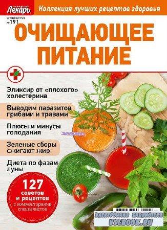 Народный лекарь. Спецвыпуск №191 - 2017