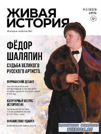 Живая история №3 - 2018