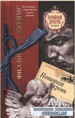 Филлис Дороти Джеймс - Собрание сочинений (25 книг) (1982-2018)