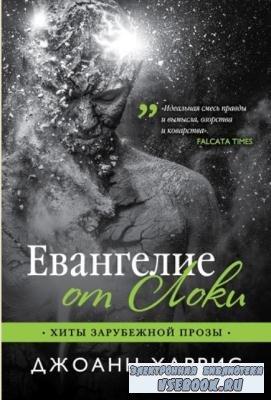 Хиты зарубежной прозы (24 книги) (2017-2018)