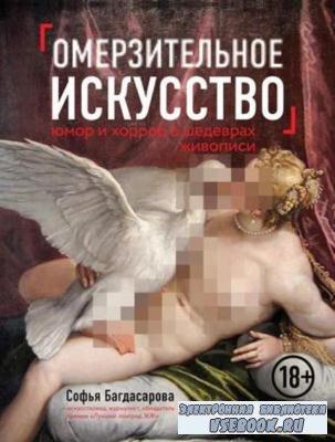 Багдасарова С.А. - Омерзительное искусство. Юмор и хоррор в шедеврах живописи (2018)