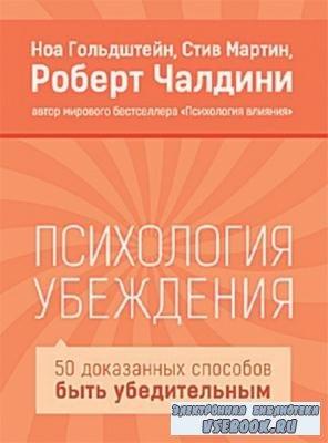 Психология убеждения. 50 доказанных способов быть убедительным (2013)