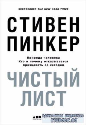 Пинкер Стивен - Чистый лист: Природа человека. Кто и почему отказывается признавать ее сегодня (2018 (2002))