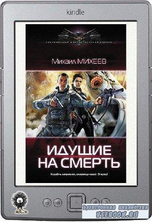 Михеев Михаил - Идущие на смерть