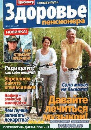 Лечебные письма. Пенсионер №6/С Здоровье пенсионера - 2018