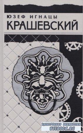 Юзеф Крашевский. Божий гнев. Дети века
