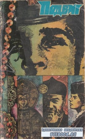 Адамович А., Гранин Д., Кларов Ю. Подвиг 1983 № 3