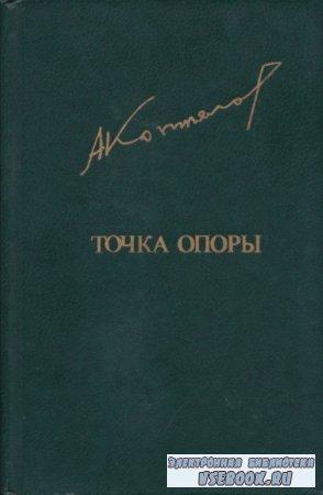 Афанасий Коптелов. Точка опоры