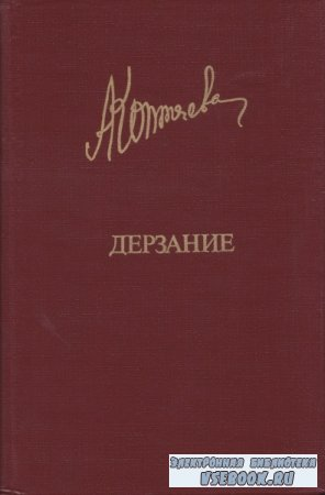 Антонина Коптяева. Дерзание