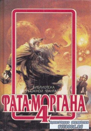 Фата-моргана 4