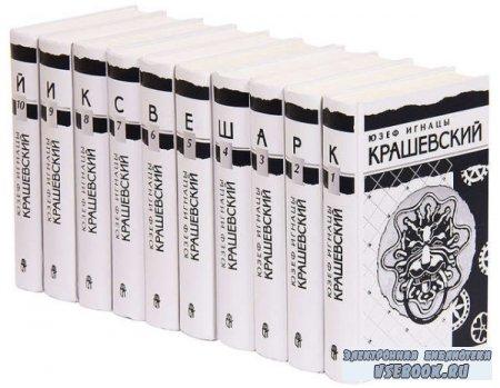 Юзеф Крашевский. Собрание сочинений в 10 томах