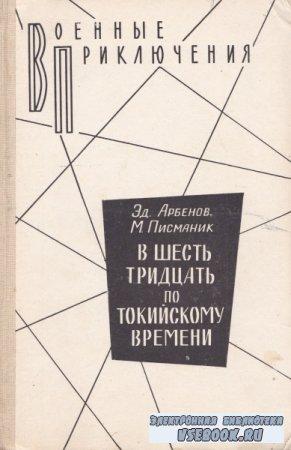 Арбенов Эд., Писманик М. В шесть тридцать по токийскому времени