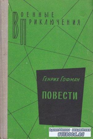 Генрих Гофман. Повести