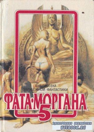 Фата-моргана 5
