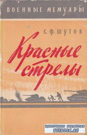 Степан Шутов. Красные стрелы