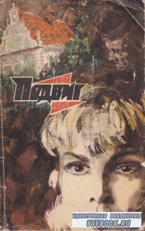 Эдигей Е., Зегерс А. Подвиг 1975 № 4