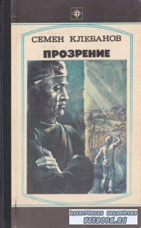 Семён Клебанов. Прозрение