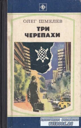 Олег Шмелев. Три черепахи