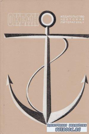Океан. Выпуск 9 (1983)