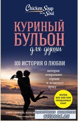 Куриный бульон для души (10 книг) (2016-2017)
